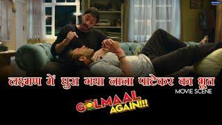Laxman Mein Ghus Gaya Nana Ka Bhoot   Movie scene   Golmaal Again   Ajay   Arshad   Kunal   Tusshar