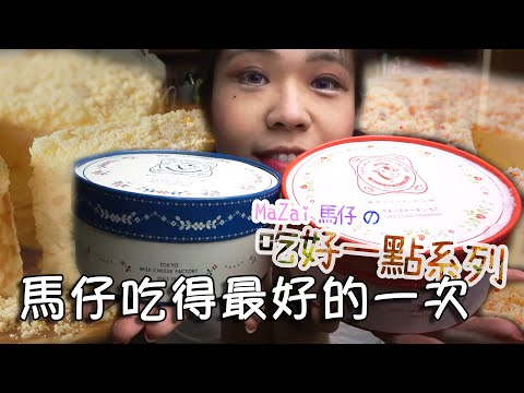 【東京牛奶起司工房:東京ミルクチーズ工場】這應該是馬仔吃好一點吃到現在最好的一次
