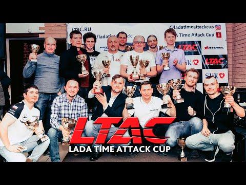 Награждение по итогам LADA Time Attack Cup 2019