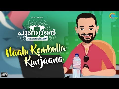 Naalu Kombulla Kunjaana Song - Punyalan Private Limited
