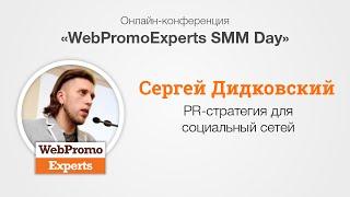 PR-стратегия для социальный сетей. SMM Day