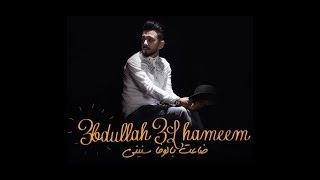 تحميل اغاني Abdullah Al Hameem - Da3t Bal wafa Sineny   عبدالله الهميم - ضاعت بالوفا سنيني ( حصريا ) 2018 MP3