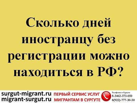 Сколько дней иностранцу без регистрации можно находиться в РФ