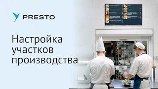 Организация работы кухни: настраиваем участки производства