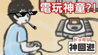 【神迴避】電玩神童?!不看螢幕打遊戲才是最屌的(11-20關)