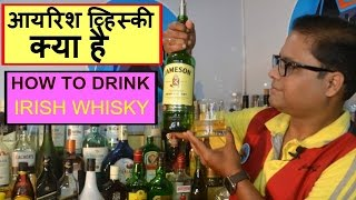 How To Drink Irish Whisky In Hindi
