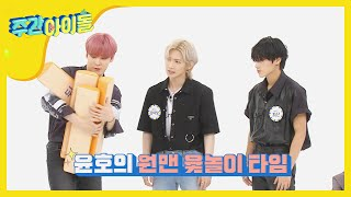 Weekly Idol EP472 ATEEZ