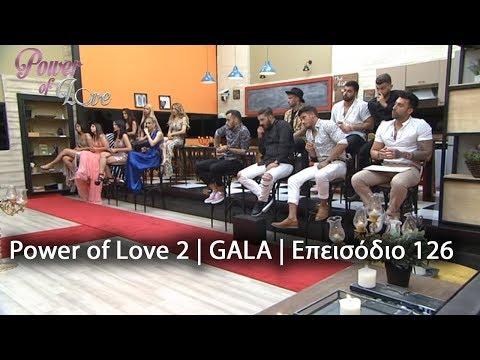 Power of Love 2 | GALA | Επεισόδιο 126