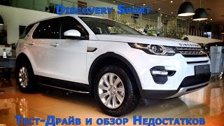 Discovery Sport - Первые минусы и Недостатки / Test-Drive Land Rover Discovery Sport
