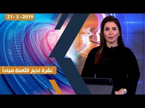 شاهد بالفيديو.. نشرة اخبار الثامنة صباحاً من قناة دجلة الفضائية