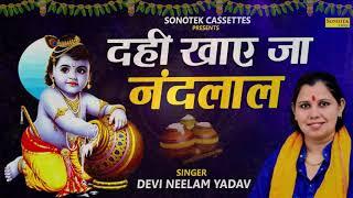 Dahi Khae Ja Nandlal   Neelam Yadav   New Krishna Bhajan