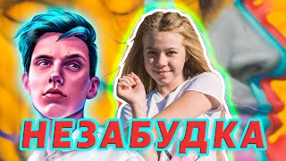 НЕЗАБУДКА - Тима Белорусских (кавер Настя Кормишина)