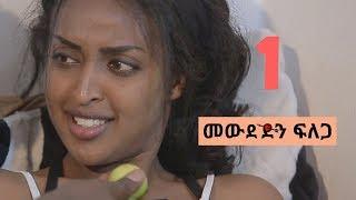 መውደድን ፍለጋ - Mewdedin Filega - NEW Series Ethiopian Drama  S01E01