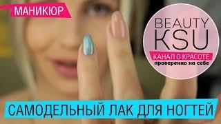 Смотреть онлайн Как сделать лак для ногтей нужного Вам цвета