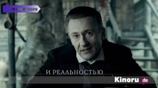 Гоголь. Начало. Премьера в Европе 17 сентября!