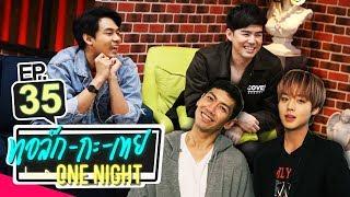 ทอล์ก-กะ-เทย ONE NIGHT | EP.35 แขกรับเชิญ 'แดน วรเวช, บีม กวี, PARK JIHOON'
