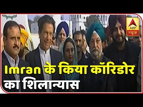 Imran Khan Lays Foundation Stone For Kartarpur Corridor | ABP News