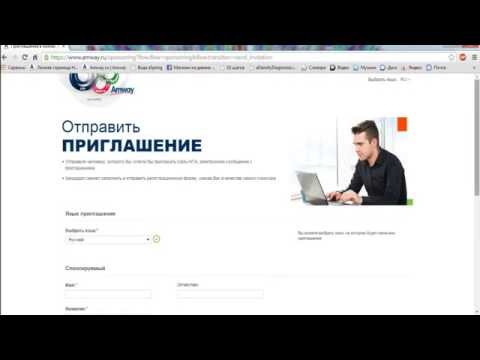 Регистрация нового партнера  на сайте amway.ru