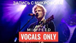 Голос с микрофона: Ed Sheeran - Supermarket Flowers (Голый голос)