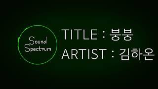 HAON(김하온)   붕붕(Feat. Sik K)(Prod. GroovyRoom)   [Korean Lyrics(가사)][고등래퍼2 Final]