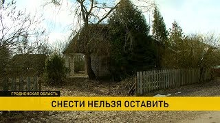 Почём домик в Беловежской пуще? Жильё в живописных местах никому не нужно
