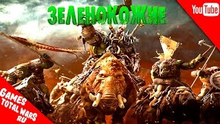 Total War: Warhammer Зеленокожие - Четкие Пацаны #1