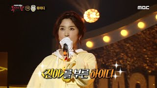 SUB King Of Mask Singer EP263