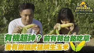 【金牌特務謝祖武】有機超神?前有郭台銘吃草 後有謝祖武猛啃生玉米?!