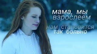 Multifandom - Мама, мы взрослеем