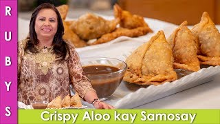 Aloo Kay Samosay Crispy Potato Samosas Recipe in Urdu Hindi - RKK