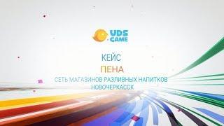 """Внедрение UDS Game в сеть """"Пена"""""""