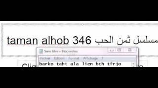 taman alhob 346 مسلسل ثمن الحب الحلقة