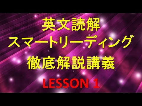 英文読解スマートリーディング徹底解説講義 lesson1