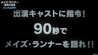 映画『メイズ・ランナー:最期の迷宮』90秒でメイズ・ランナーを語れ!