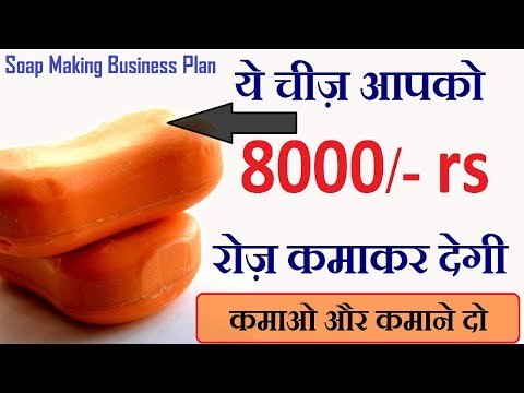 RS.8000 रोज़ कमाए, soap making business, small business ideas, business plan, low investment 2018