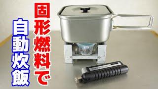 固形燃料で自動炊飯練習!災害時にも!