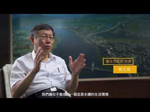 社子島規劃成果影片