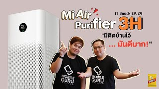 รีวิว Xiaomi Mi Air Purifier 3H เครื่องฟอกอากาศ Xiaomi มีติดบ้านไว้ ...มันดีมาก! : IT SNACK EP. 24