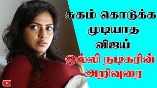 It's Not A Happy Marriage  Amala Paul Opens Up About That Actor's Advice  2DAYCINEMACOM