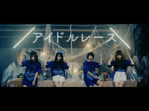 『アイドルレース』フルPV ( 夢みるアドレセンス #夢アド )