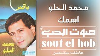 تحميل اغاني مجانا Esmek Mohamed El Helw Official
