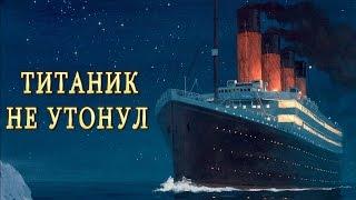 ТИТАНИК НЕ УТОНУЛ