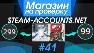 #41 Магазин на проверку - steam-accounts.net (КУПИТЬ АККАУНТЫ APEX LEGENDS!) METRO EXODUS 299 РУБЛЕЙ