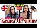 How to apply for uk student visa from Bangladesh    কিভাবে Higher Study তে UK যাবো? Afsana Alam