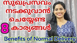 Tips for Normal Delivery and its Benefits in Malayalam. Pregnancy and Lactation Series 23