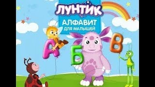 ЛУНТИК Алфавит.ПОЛНАЯ ВЕРСИЯ.