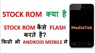 HOW to flash Stock Rom on MTK Devices (XOLO AND MICROMAX