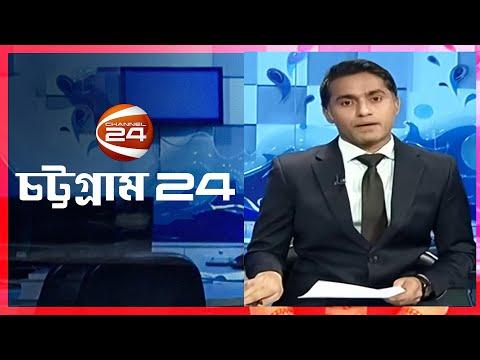 চট্টগ্রামের প্রতিদিনের খবর | চট্টগ্রাম 24 | 17 October 2021