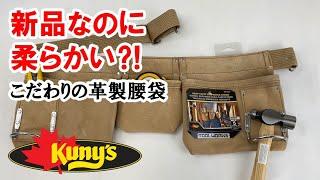 クニーズ ツール用腰袋 AP-1300