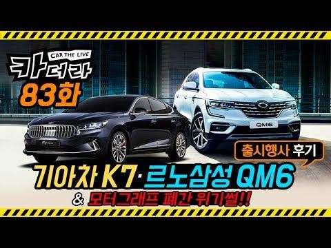 기아차 K7·르노삼성 QM6 F/L 출시 행사 후기 & 모터그래프 폐간 위기썰(!)…카더라 83화